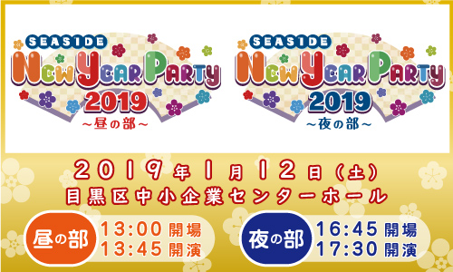 SEASIDE NEW YEAR PARTY 2019