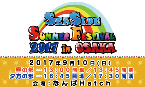 SEASIDE SUMMER FESTIVAL 2017 in OSAKA