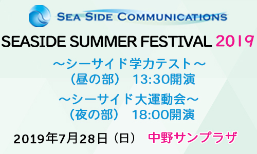 SEASIDE SUMMER FESTIVAL 2019