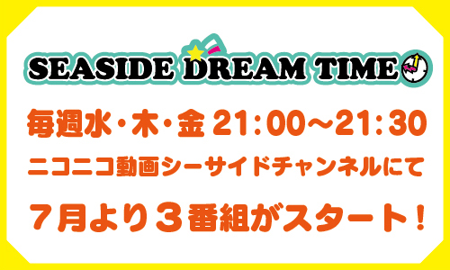 SEASIDE DEREAM TIME